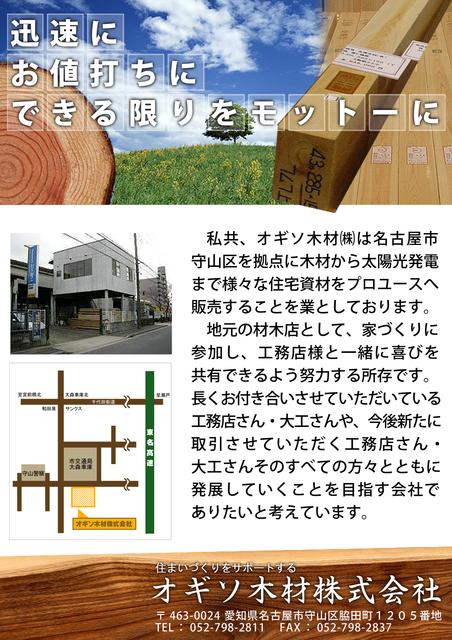建築士会 冊子広告 オギソ木材(画像).jpg